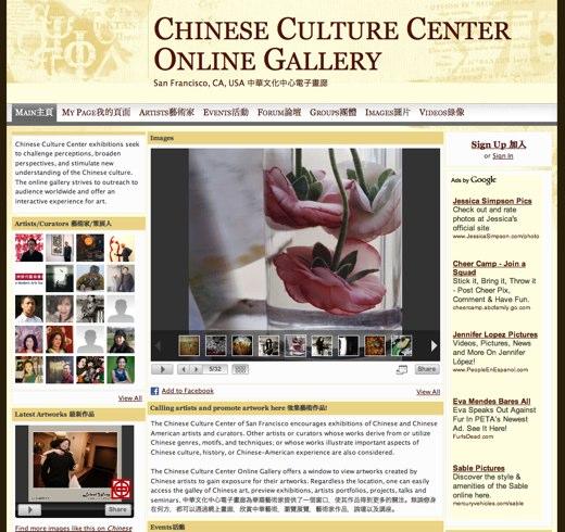 中華文化 (Chinese Culture) at CCCGallery